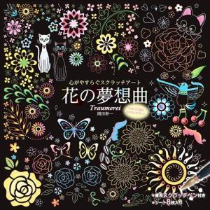 心がやすらぐスクラッチアート 花の夢想曲 /  (BOOK) 4959321009444-CM