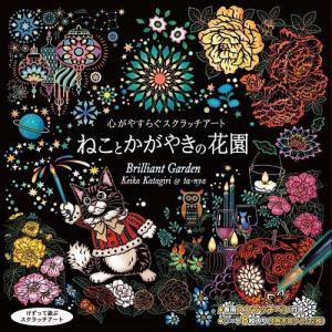 心がやすらぐスクラッチアート ねことかがやきの花園 /  (BOOK) 4959321009482-...