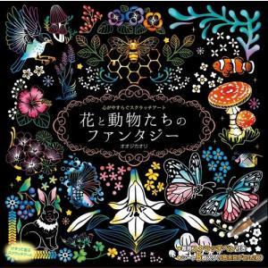心がやすらぐスクラッチアート 花と動物たちのファンタジー /  (BOOK) 49593210094...