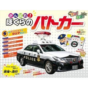 がんばれ! ぼくらのパトカー (DVD) 4959321009505-CM softya