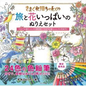 きまぐれ猫ちゃんズの 旅と花いっぱいのぬりえセット () 4959321009536-CM softya