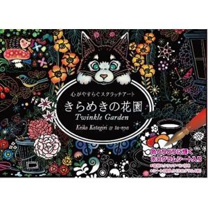 心がやすらぐスクラッチアート きらめきの花園 (ポストカードサイズ)  4959321009574-...