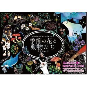 心がやすらぐスクラッチアート 季節の花と動物たち(ポストカードサイズ)  4959321009581...
