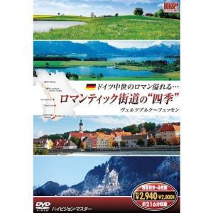 ロマンティック街道の 四季 DVD4枚組 (DVD) 4RRD-5700