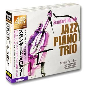 ジャズ・ピアノ・トリオで聴くスタンダードメロディー(CD4枚組) (CD) 4CD-318|softya
