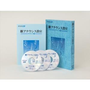 新アナウンス教室〜アナウンス編 /  (CD3枚組) 582BE-NHKSC|softya
