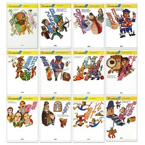 21世紀版 少年少女世界文学館(12巻)Aセット /  (読み物BOOK) 6-005A-KDS