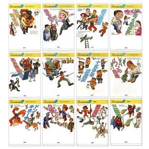 21世紀版 少年少女世界文学館(12巻)Bセット /  (読み物BOOK) 6-005B-KDS