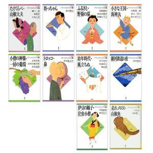 21世紀版 少年少女日本文学館(10巻)Aセット /  (読み物BOOK) 6-006A-KDS