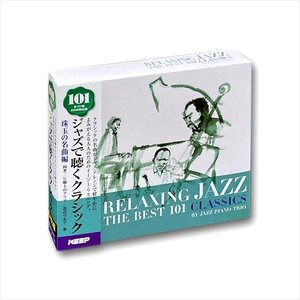 ジャズで聴くクラシック 101 珠玉の名曲編 (CD) 6CD-312|softya