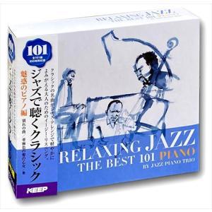 ジャズで聴くクラシック 101 魅惑のピアノ編 (CD) 6CD-313