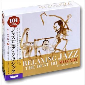 ジャズで聴くクラシック 101 モーツァルト編 (CD) 6CD-314