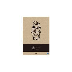 2015 BTOB SPECIAL DVD : SHOW CASE + SPECIAL MAKING FILM / BTOB ビートゥービー(輸入盤) (2DVD) 8809270580630-JPT softya
