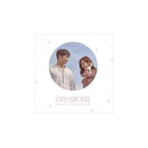 FAMILIAR WIFE 知ってるワイフ / O.S.T. サウンドトラック(輸入盤) (CD) 8809603546128-JPTの画像