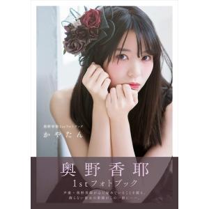 奥野香耶 1stフォトブック かやたん (書籍) 9784774791630-CM|softya