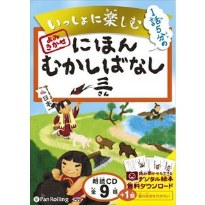 いっしょに楽しむ にほんむかしばなし 三 / でじじ (オーディオブックCD) 9784775921296-PAN softya