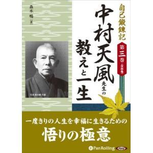 中村天風先生の教えと一生 / 森本 暢 (オーディオブックCD4枚組) 9784775921333-PAN softya