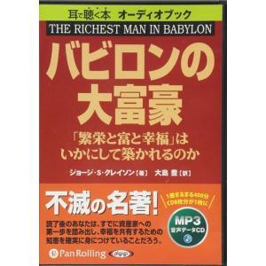 バビロンの大富豪 [MP3版] / ジョージ・S・クレイソン/大島 豊  (オーディオブックCD) 9784775921371-PAN softya