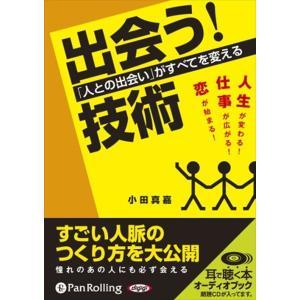 「出会う!」技術 / 小田 真嘉 (オーディオブックCD3枚組) 9784775928301-PAN softya