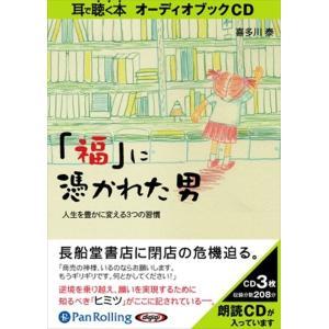 「福」に憑かれた男 / 喜多川 泰 (オーディオブックCD3枚組) 9784775928882-PA...