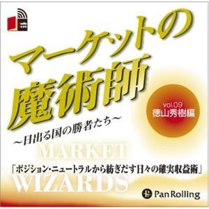 マーケットの魔術師 Vol.09 / 徳山 秀樹/清水 昭男 (オーディオブックCD2枚組) 9784775929445-PAN softya