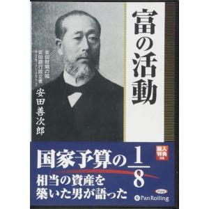 富の活動 / 安田 善次郎/菊地 暁汀  (オーディオブックCD5枚組) 9784775982679...
