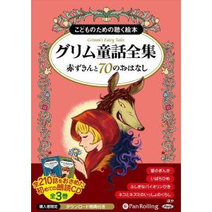 グリム童話全集 全3巻(中) 赤ずきんと70のおはなし / グリム兄弟  (オーディオブックCD8枚組) 9784775983591-PAN|softya