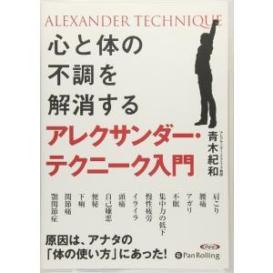 <収録予定曲> はじめに  第1章 「アレクサンダー・テクニーク」とは何か 余計な力を抜けば、すべて...