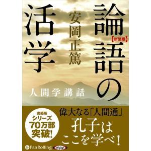 論語の活学 / 安岡 正篤 (オーディオブックCD7枚組) 9784775983942-PAN