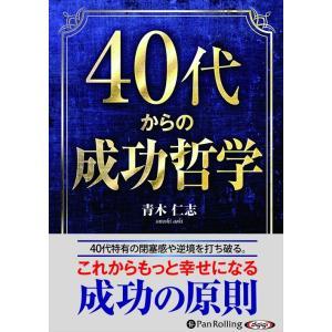 40代からの成功哲学 / 青木 仁志 (オーディオブックCD2枚組) 9784775984987-PAN softya