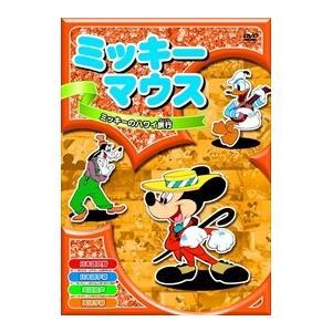 ミッキーマウス「ミッキーのハワイ旅行」 全8話/アニメ (DVD) AAM-004 softya
