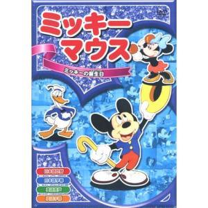 ミッキーマウス「ミッキーの誕生日」 全8話/アニメ (DVD) AAM-005|そふと屋 PayPayモール店