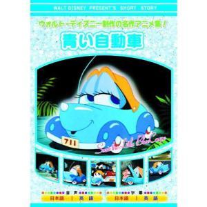 ウォルト・ディズニー 製作 青い自動車 (DVD) AAM-306 softya