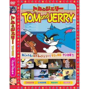 トムとジェリーTOM and JERRY「上には上がる」 (DVD) AAS-001|softya