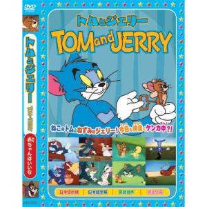 トムとジェリーTOM and JERRY「赤ちゃんはいいな」 (DVD) AAS-002|softya