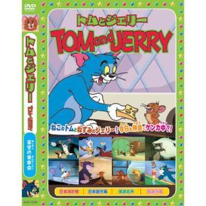 トムとジェリーTOM and JERRY「星空の音楽会」 (DVD) AAS-004|softya