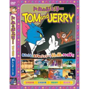 トムとジェリーTOM and JERRY「楽しいボーリング」 (DVD) AAS-006|softya