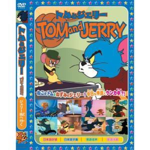 トムとジェリーTOM and JERRY「ジェリー街へ行く」 (DVD) AAS-007|softya