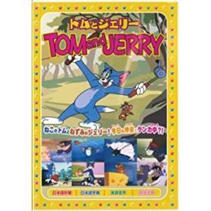 トムとジェリーTOM and JERRY「バラ色の人生」 (DVD) AAS-008|softya
