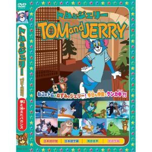 トムとジェリーTOM and JERRY「夢と消えたバカンス」 (DVD) AAS-009|softya