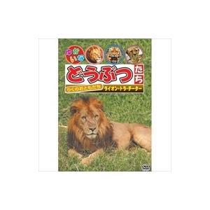 ゆかいなどうぶつたち〜ライオン・トラ・チーター (DVD) ABX-112
