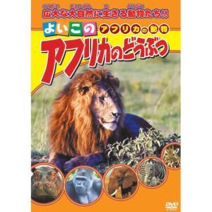 よいこのアフリカのどうぶつ (DVD) ABX-305