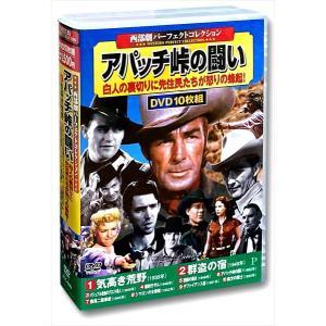 西部劇 パーフェクトコレクション アパッチ峠の闘...の商品画像