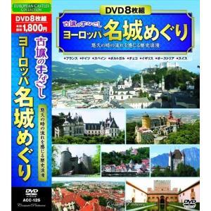 古城のまなざし ヨーロッパ名城めぐり /  (DVD8枚組) ACC-125-CM