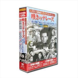 フランス映画パーフェクトコレクション 嘆きのテレーズ DVD10枚組 (DVD) ACC-137-CM