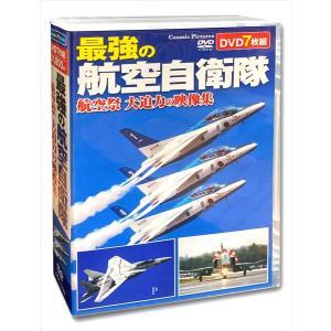 最強の航空自衛隊 -航空祭 大迫力の映像集- / (7枚組DVD) ACC-162-CM