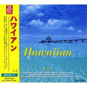 THE BEST ハワイアン Vol.1(波の音入り) (CD) ACCD-3031 softya
