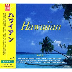 THE BEST ハワイアン Vol.2(波の音入り) (CD) ACCD-3032