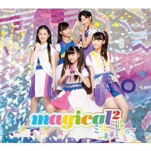 (おまけ付)ミルミル ~未来ミエル~(初回生産限定盤) / magical2 マジカルマジカル (SingleCD+DVD) AICL3601-SK