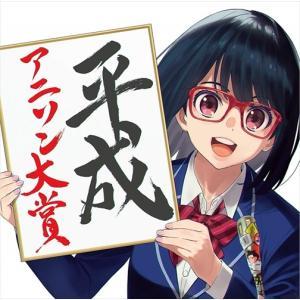 (おまけ付)平成アニソン大賞 mixed by DJ和 / オムニバス (CD) AICL3676-...